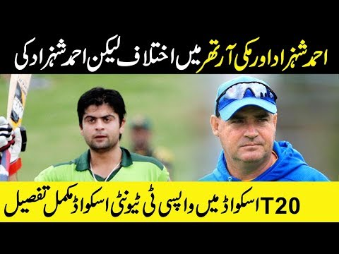 Ahmad Shahzad Come Back in T20 Team | Pakistan Vs Newzeland | Smart Sports Pk