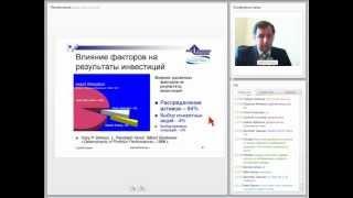 Сергей Спирин, Вебинар 23.04.2012 Инвестиционный портфель(, 2012-11-17T10:43:36.000Z)