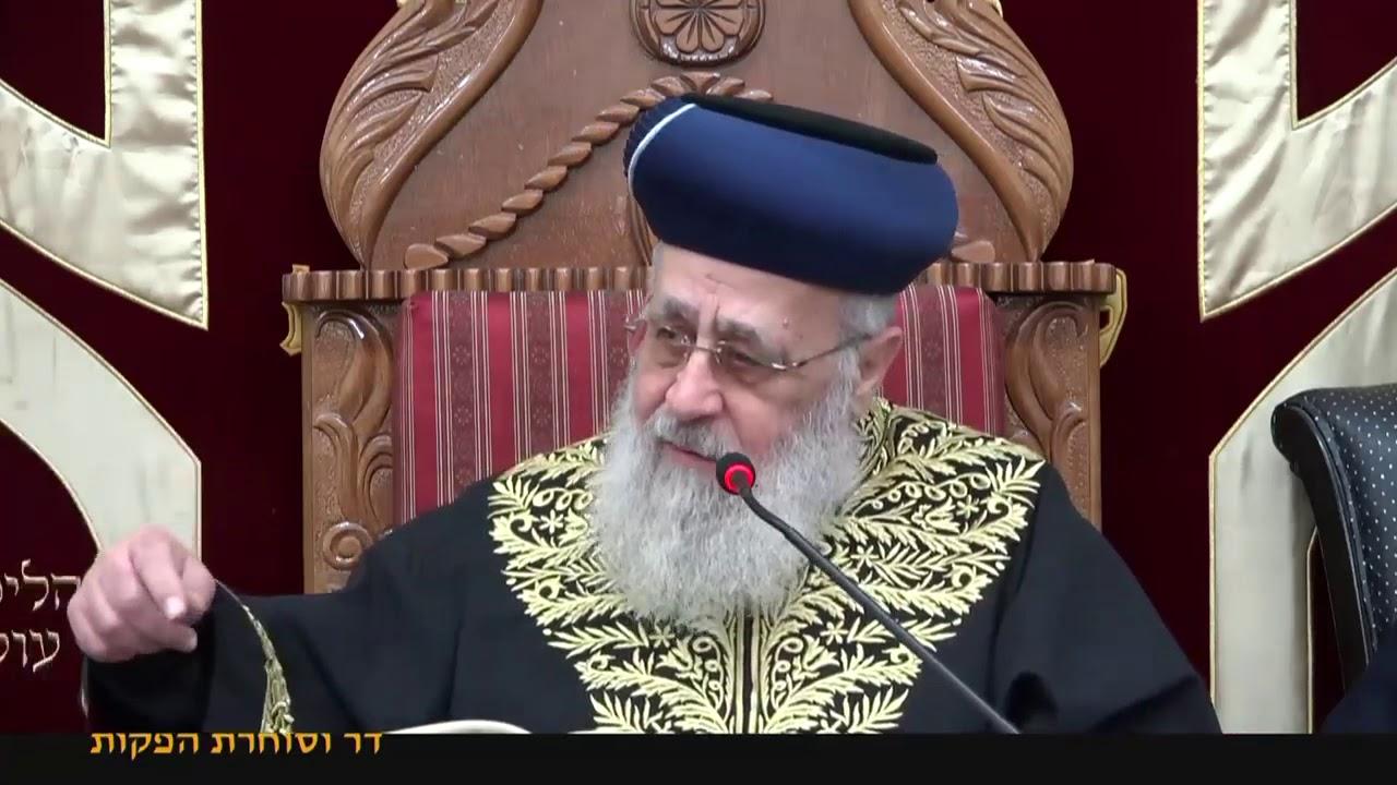 """הראשון לציון הרב יצחק יוסף שליט""""א - שיעור מוצ""""ש וארא תש""""פ"""