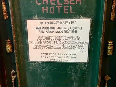 2018/02/25 SAKA-SAMA @ 渋谷CHELSEA HOTEL