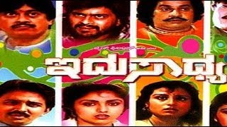Idu Sadhya Full Movie | Kannada Full Movie HD | Ananthnag | Shankarnag
