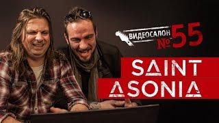 Русские клипы глазами Адама Гонтье из SAINT ASONIA (Видеосалон №55) — следующий 24 февраля
