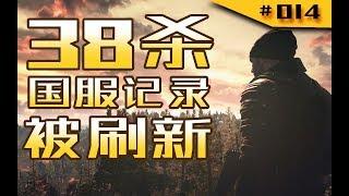 【绝地求生】:38杀刷新中国最高击杀记录,8倍镜98k天秀 2、完整版——【修仙不倒大小眼】