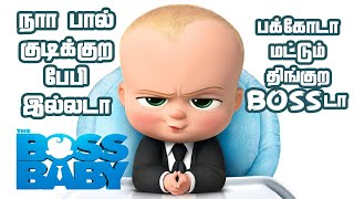 The Boss Baby | Tamil Explanation | Tamil Dubbed Movie Review | Story Explain in tamil