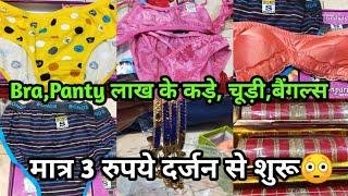 बैंगल्स ,ब्रा,पैंटी ₹3 रुपए दर्जन Bangles & Ladies undergarments Wholesale Market Sadar Bazar Delhi
