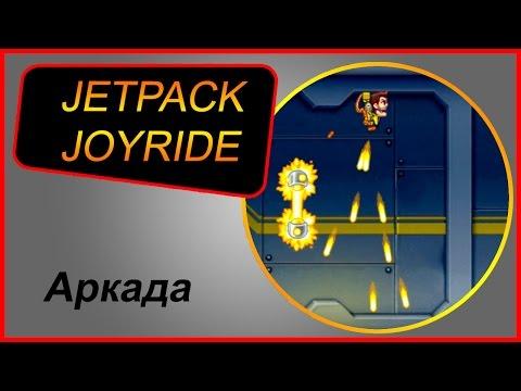 Игры на андроид JETPACK JOYRIDE