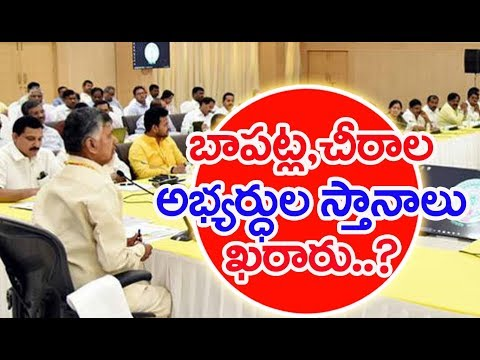 Chandrababu Focus on 2019 Election Candidates are Finalizing Today | Mahaa News