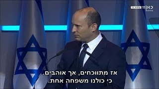 נאום האחדות של השר בנט בטקס פרס ישראל: כולנו משפחה אחת.