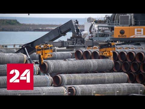 Берлин пообещал России ввести санкции если СП  2 будет использован против Украины  Россия 24