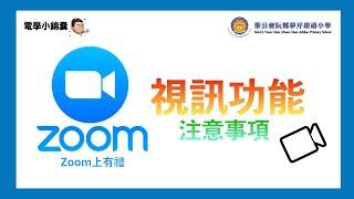 Publication Date: 2020-09-22 | Video Title: Zoom上有禮3️⃣:開啟Zoom視訊功能應注意事項