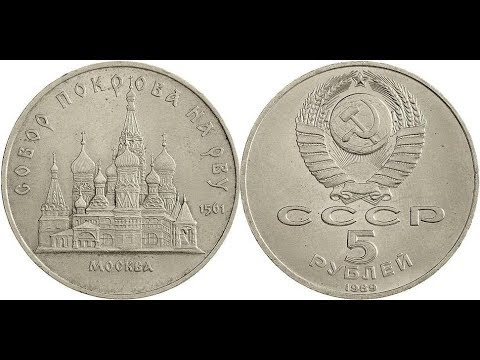Реальная цена монеты 5 рублей 1989 года. Собор Покрова на Рву. Москва. Разновидности.