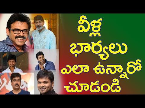 Telugu Heros Wifes | Tollywood Heroes Wifes | Telugu Actress Unseen Photos | Heros Family | Taja30 thumbnail