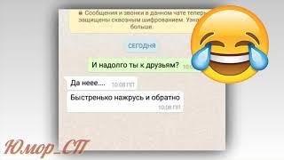 ТВОИ ГЛАЗА ПОХОЖИ НА ДВУХ ПРИЗЫВНИКОВ))) СМС-юмор