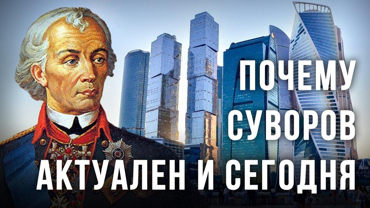 Почему Суворов актуален и сегодня. Вячеслав Летуновский