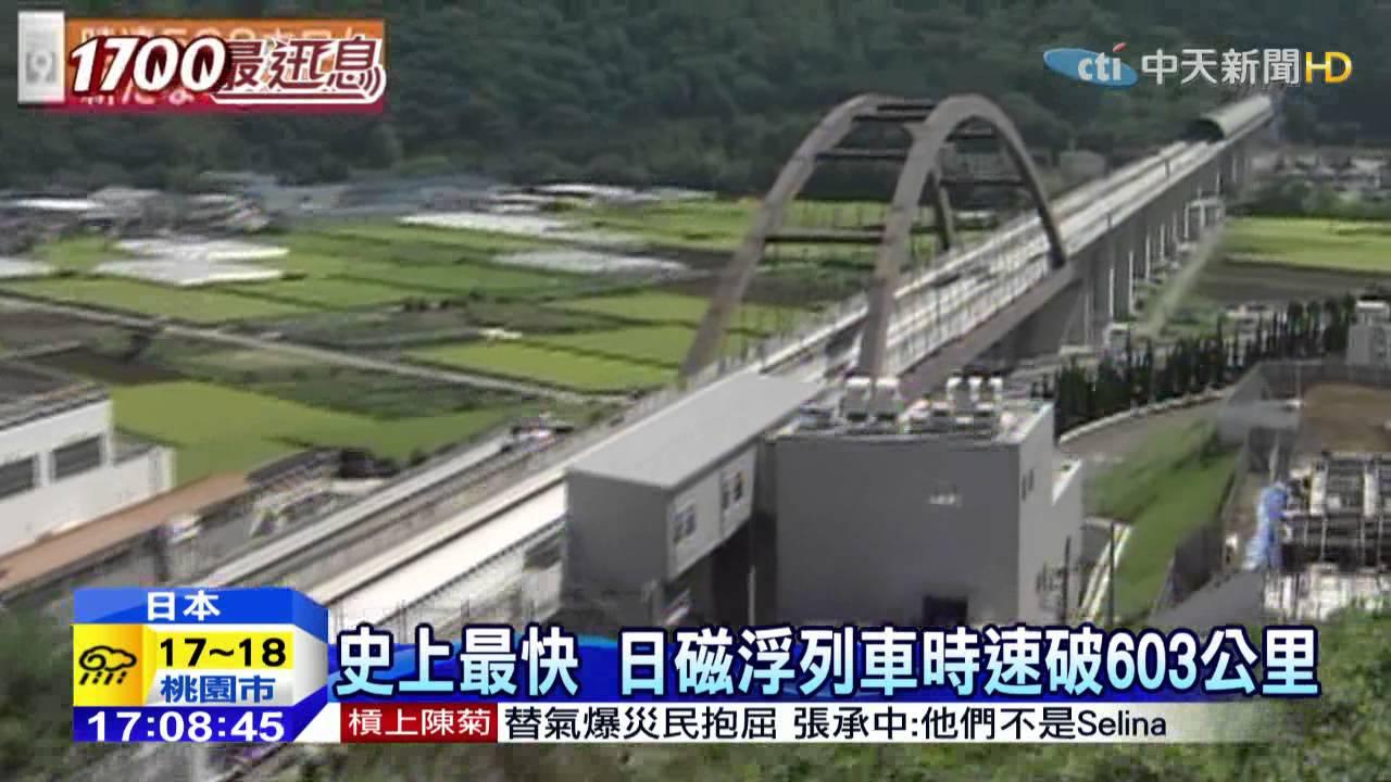 20150421中天新聞 史上最快 日磁浮列車時速破603公里 - YouTube