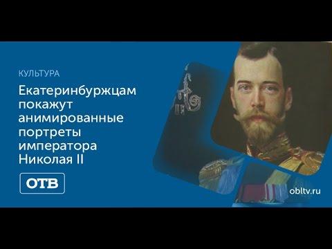 Императрица Александра Фёдоровна. Последний Вальс.