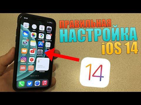 iOS 14 - 7 настроек которые нужно поменять НЕМЕДЛЕННО! (2)