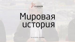 Виталий Сундаков - Мировая история