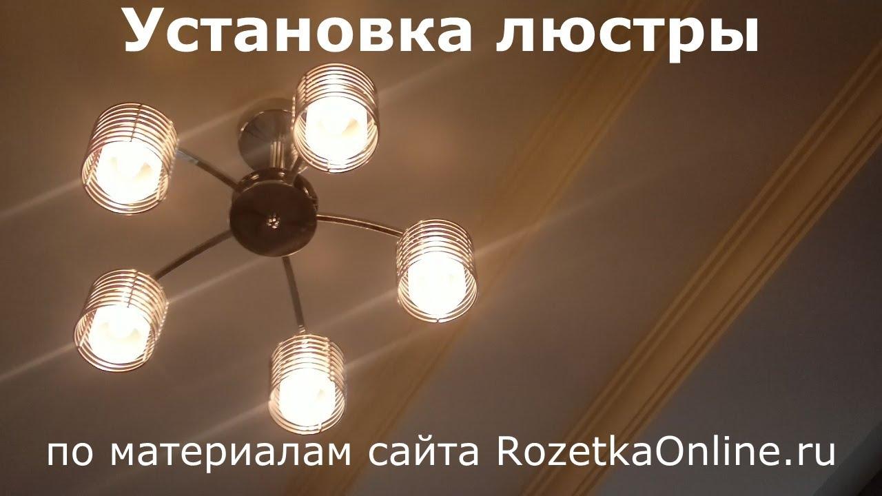 схема подключение домашней люстры