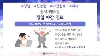 [강남/신논현/내과/건강검진/연세거평의원] 야간진료 가…