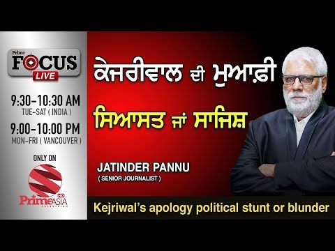 Prime Focus #149_LIVE - Jatinder Pannu (Senior Journalist)