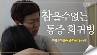 7000미라클 예수사랑 여기에 복합부위 통증 증후군 권은혜