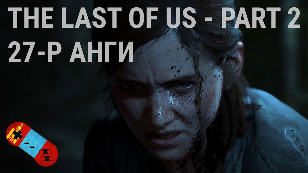 LP - [The Last of Us Part 2] - [Анги 27]