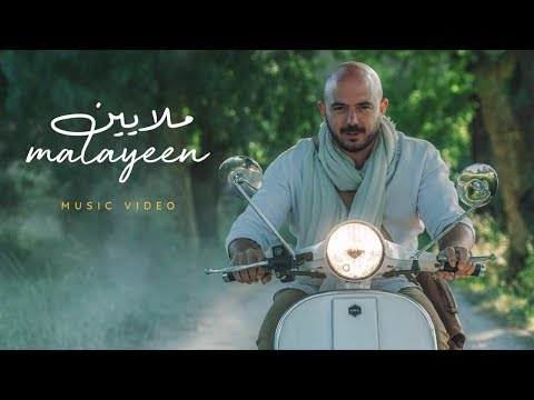 محمود العسيلى – ملايين | (Mahmoud El Esseily – Malayeen (Exclusive Music Video