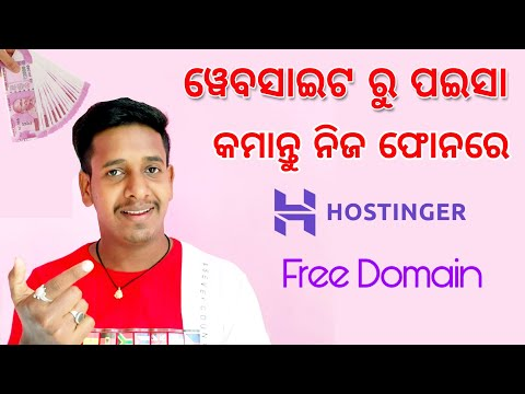 Get Free Domain For Make Website And Earn Money | Hostinger Fast And Secure Web Hosting