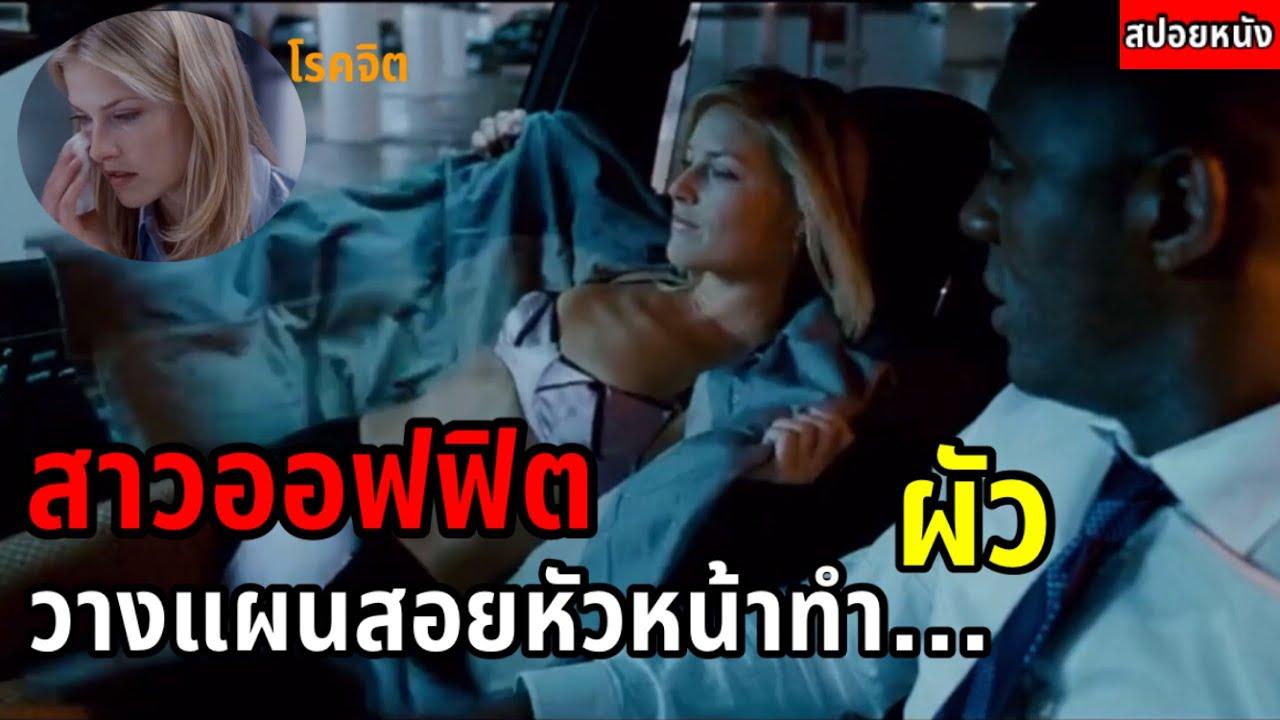 #สปอยหนัง : เมื่อหญิงสาวเกิดตัณหากับเจ้านาย