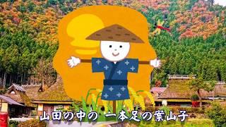 童謡 唱歌 ?山田のかかし 神戸市 藍那里山公園