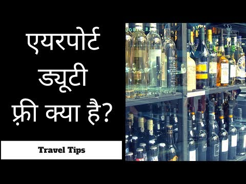 Air travel tips in Hindi - Duty free and first time flight journey tips in Hindi
