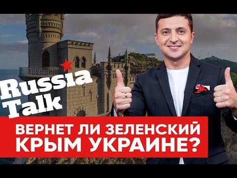 Вернет ли Зеленский Крым Украине? / Russia Talk