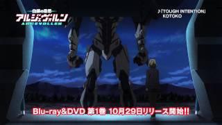 オリジナルTVアニメ『白銀の意思 アルジェヴォルン』好評放送中 BD&DVD...