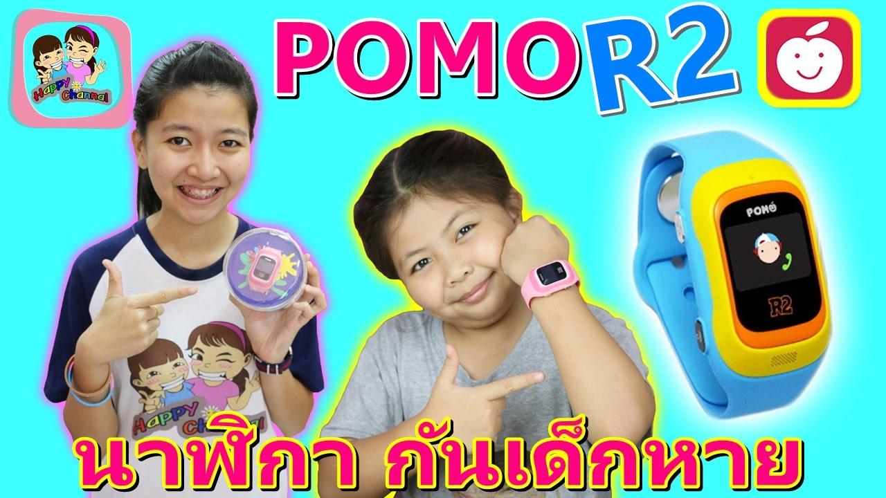 นาฬิกาโทรศัพท์ ป้องกันเด็กหาย POMO R2 พี่ฟิล์ม น้องฟิวส์ Happy Channel