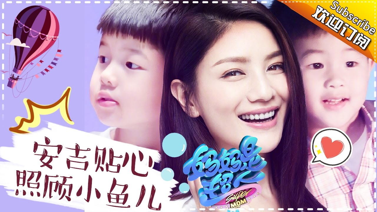 Super Mom S02 Huke Family Documentary Ep.4 【Hunan TV ...