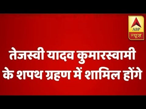 Tejashwi Yadav To Attend Oath-Taking Ceremony of Karnataka CM | ABP News