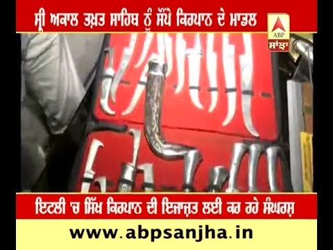 Italy govt sponsored special kirpan for sikhs, says it's legal in Italy and Europe
