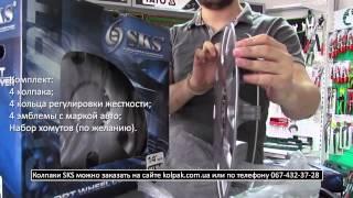 Обзор: колпаки на колеса SKS R14 204 kolpak.com.ua