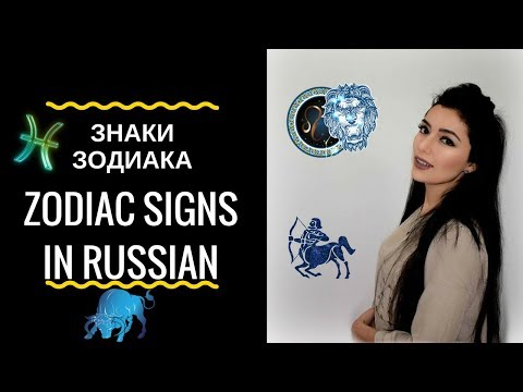 ZODIAC SIGNS IN RUSSIAN LANGUAGE - ЗНАКИ ЗОДИАКА