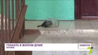Одесская область, г. Котовск: граната в жилом доме(В городе Котовск неизвестные установили взрывное устройство в жилом доме. Гранату Ф1, помещенную в стакан,..., 2015-07-16T14:53:13.000Z)