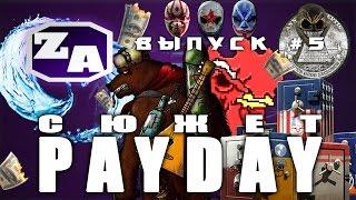 Задротская Академия - Сюжет Payday (Payday 2) [#5]