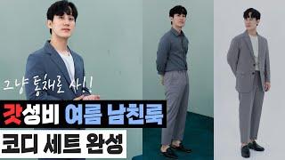 갓성비 여름 남친룩 코디 세트 완성! (ft. 컨셉원)