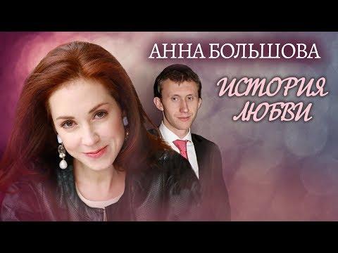 Анна Большова. Жена.