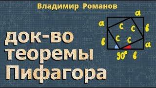 ТЕОРЕМА Пифагора - доказательство - геометрия 8 класс
