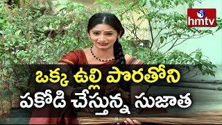 ఒక్క ఉల్లి పొరతోని పకోడి చేస్తున్న సుజాత | Jordar News | hmtv Telugu News
