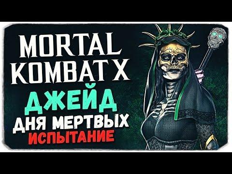 ИГРАЕМ В МОРТАЛ С ВЕБКОЙ - БОСС ДЖЕЙД ДЕНЬ МЕРТВЫХ - Mortal Kombat X Mobile