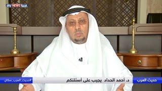 د. أحمد الحداد يجيب على أسئلة جمهور حديث العرب على مواقع التواصل الإجتماعي