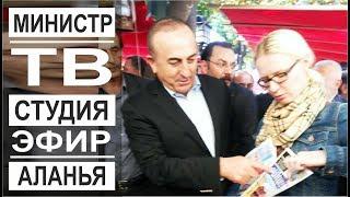 Турция: Встреча с министром. Передача на ТВ. Студия и редакция в Аланье