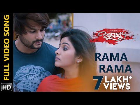 Rama Rama | Full Video Song | HD | Agastya | Odia Movie | Anubhav Mohanty | Jhilik Bhattacharjee